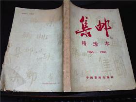 集邮精选本1955 -1966  王力军 李艳芬 编 中国集邮出版社 1987年 16开平装