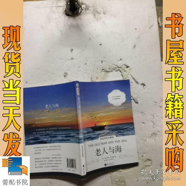 老人与海(英汉对照注释版)/世界经典文学名著双语系列