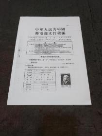 中华人民共和国邮电部文件汇编(1955年总第7号邮电部关于发行中国古代科学家纪念邮票小型张的通知、邮电部邮政总值关于切实纠正盖戳工作的缺点的通知…… )