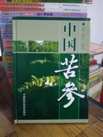 正版全新现货  中国苦参 9787506765343