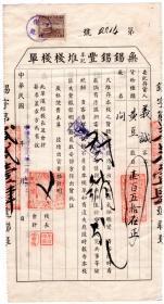 民国发票单据-----民国38年, 无锡锡丰,阜记堆栈栈单 (黄豆) 2214号 (税票1张)