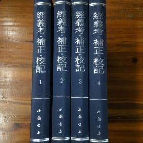 经义考•补正•校记(全四册)