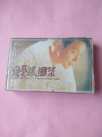 磁带,张国荣《宠爱》(带歌词本)