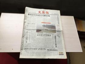 文汇报2002年11月1-30日 原报合订本