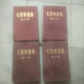 毛泽东选集1-4卷布面大32开精装