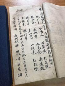 旧抄中医抄本《跌打应验良方》一函一厚册全   收录各类药方三百多副