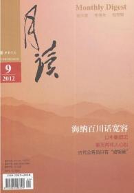 月读2012年第9期(总第9期)月读2012.09