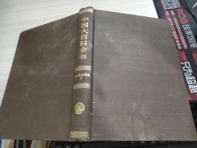 中国大百科全书 电子学与计算机2