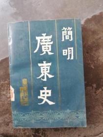 简明广东史