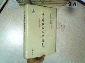 中国地域文化通览 内蒙古卷             .