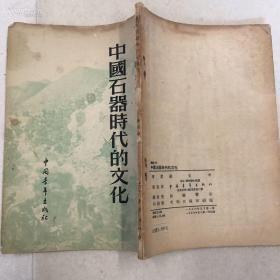 【SFKF·QMB·0·】·签名本·著名考古学家俞伟超·墨迹签名·旧藏·1954年中国青年出版社出版·裴文中 著·《中国石器时代的文化》·32开·一版一印