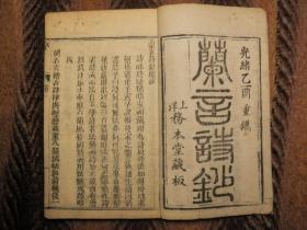 木刻版   线装本  《兰言诗钞》 卷一   清光绪乙酉年(光绪十一年,即公元 1885年)重镌  上洋务本堂藏板     一册