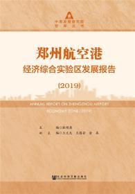 中原发展研究院智库丛书-----郑州航空港经济综合实验区发展报告(2019)