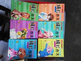 小学生成长作文(2006年)6本合售