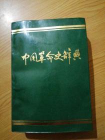 中国革命史辞典