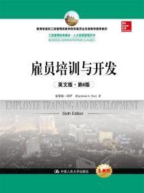 雇员培训与开发(英文版第6版) 雷蒙德诺伊 中国人民大学