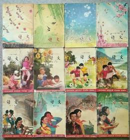 六年制小学课本:语文(12册全)