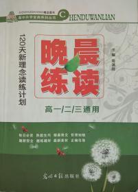 高中语文晨读晚练 高中升学宝典系列丛书 120天新理念读练计划 高一/二/三通用 正版