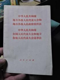 中华人民共和国地方各级人民代表大会和地方各大级人民政府组织法 中华人民共和国全国人民代表大会和地方各级人民代表大会选举法