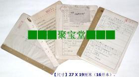 """《上世纪50年代、60年代""""山东省济南市百货公司""""干部手写原始老档案4份(4个人的)共68页》.。【尺寸】27 X 19厘米(16开本)。"""