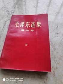 毛泽东选集 第四卷 红皮 32开
