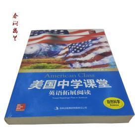 美国中学课堂英语拓展阅读:自然科学
