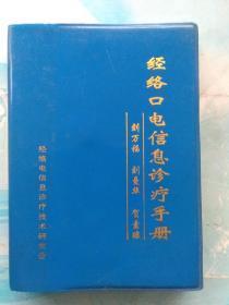 经络口电信息诊疗手册