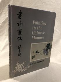 Painting in the Chinese Manner 《书旂画法》,1960年纽约出版,1版1印,Shu-chi Chang(著)手工粘贴插图
