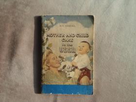 苏联的母婴保健 1951年 国际书店上海分店
