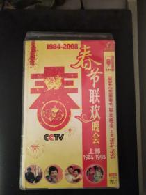 DVD碟片  春节联欢晚会(上部1984-1995)