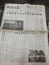 【报纸】河南日报 1991年4月10日【七届全国人大四次会议胜利闭幕】【中央领导观看豫剧《焦裕禄》】