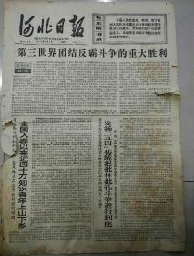 文革报纸   河北日报1974年5月5日(4开四版);全国入春以来近四十万知识青年上山下乡;联大会议建立经济秩序宣言;
