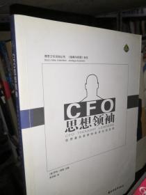 CFO思想領袖