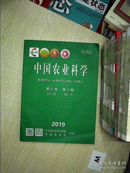 中国农业科学(半月刊) 2019 15