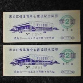 错版 贰元纪念奖券 (黑龙江省体育中心建设纪念奖券1987年第12组)两张合售