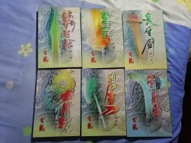 古龙武侠   七种武器