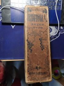 大植物图鉴(书顶涮金,原书套)(包快递)