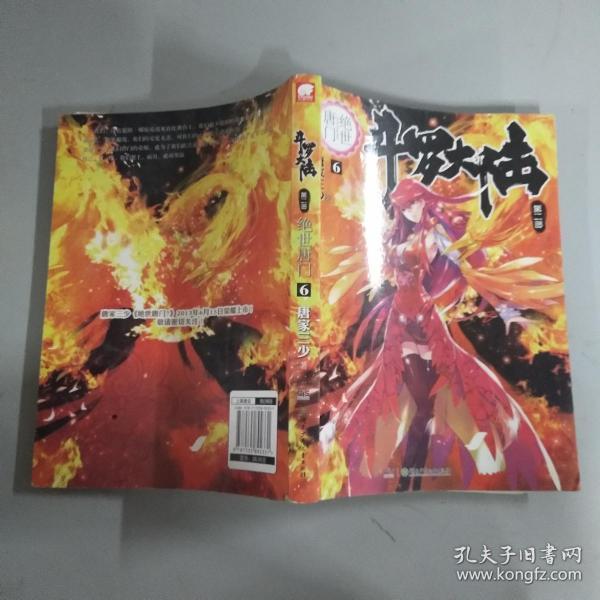 斗罗大陆·第二部·绝世唐门6