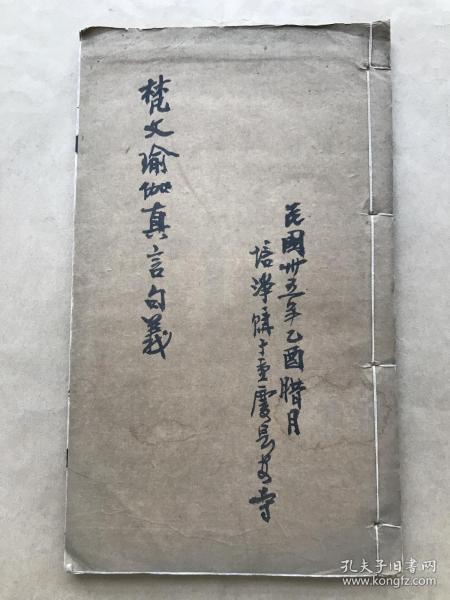 梵文瑜伽真言句义(16开线装一册全,1925年石印本),内含约八十余种梵文真言,依真言宗四十九世传灯金刚大阿阇梨慧刚手书石印。藏密----------下订单前请看清详情描述。d058