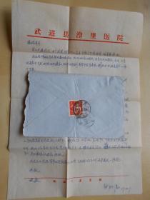 1959年【武进奔牛寄南京实寄封,贴普8甲邮票】有信函