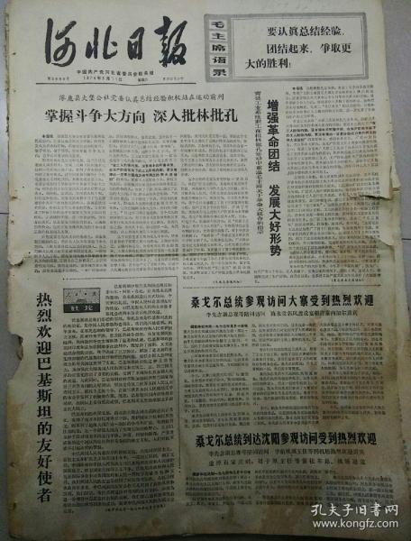 文革报纸  河北日报1974年5月11日(4开四版);热烈欢迎巴基斯坦的友好使者;朝气蓬勃   冲锋在前;