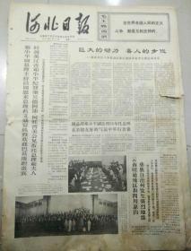 文革报纸  河北日报1974年5月13日(4开四版);巨大的动力   喜人的步伐;福建两处煤矿投产;