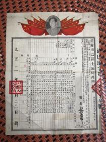 1952年重庆市巴县土地房产所有证超大幅品好带毛主席头像(见图)
