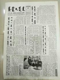 内蒙古日报2003年4月4日(4开四版)蒙文自治区第十届人民代表大会常委会第二次会议结束;全力推进乡村税收改革试点工作。