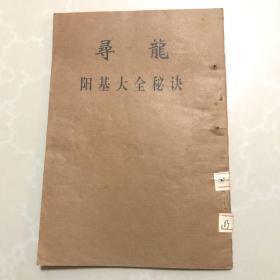 寻龙阳基大全秘诀(地理风水书.民间清晰版)