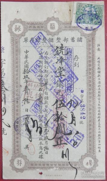 bx1900民国19年聚兴城储蓄部银元50元硬纸澄色存单,贴四川石印长城2分印花