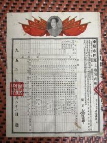 1952年重庆市巴县土地房产所有证超大幅品好带毛主席头像[见图]