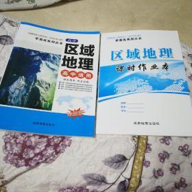 高中区域地理,成都地图出版社(高中适用)