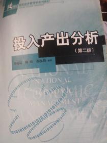 21世纪国民经济管理学系列教材:投入产出分析(第2版)