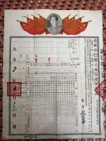 1952 年重庆市巴县土地房产所有证超大幅品好带毛主席头像[见 图]
